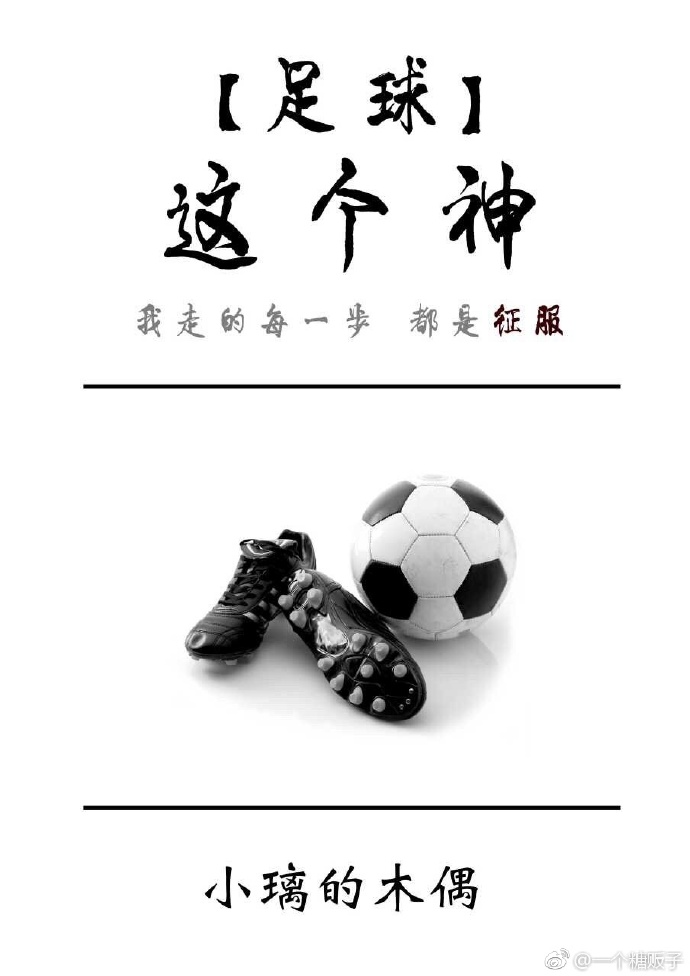 [足球]这个神