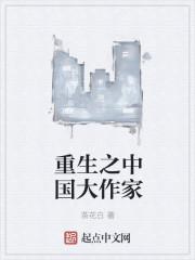 重生之中国大作家