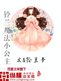 铃兰魔法小公主