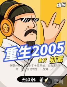 重生2005